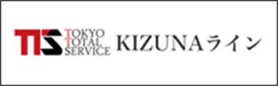 TOKYO TOTAL SERVICE KIZUNAライン