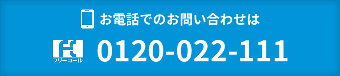お電話でのお問合わせは0120-022-111