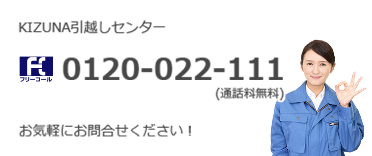 KIZUNA引越しセンター 0120-022-111 (通話料無料)お気軽にお問合せください!